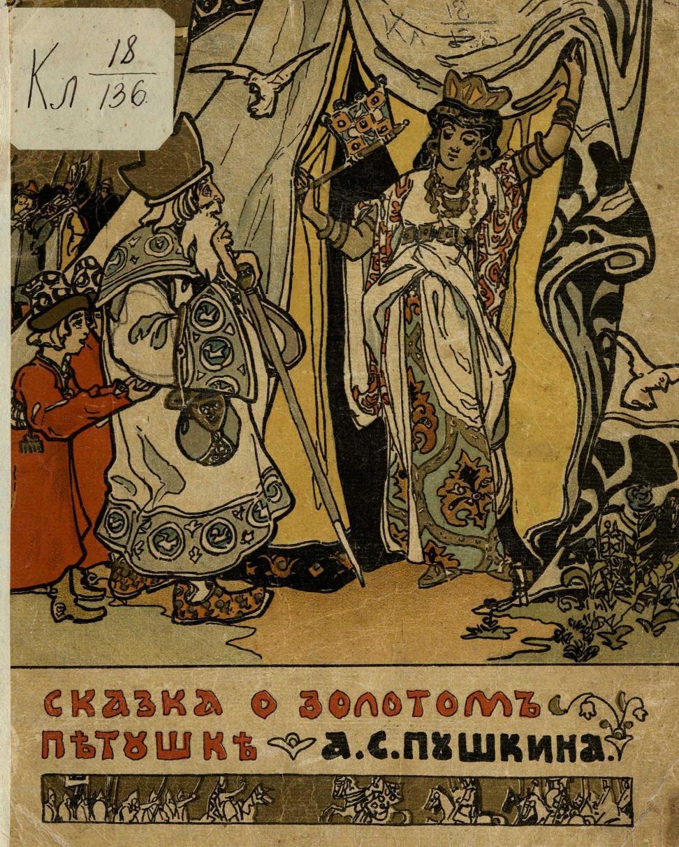 «Сказка о золотом петушке» Рисовал Н. Д. Бартрам. Москва, Т-во И. Д. Сытина, 1904