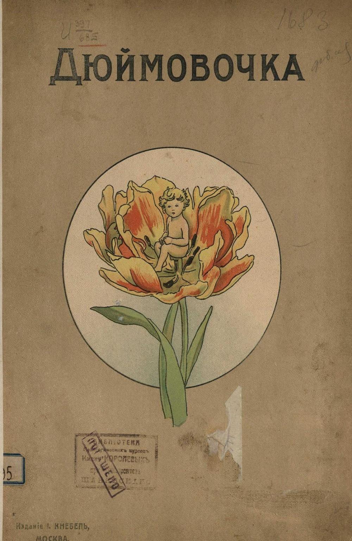 «Дюймовочка». Москва, издание И. Кнебель