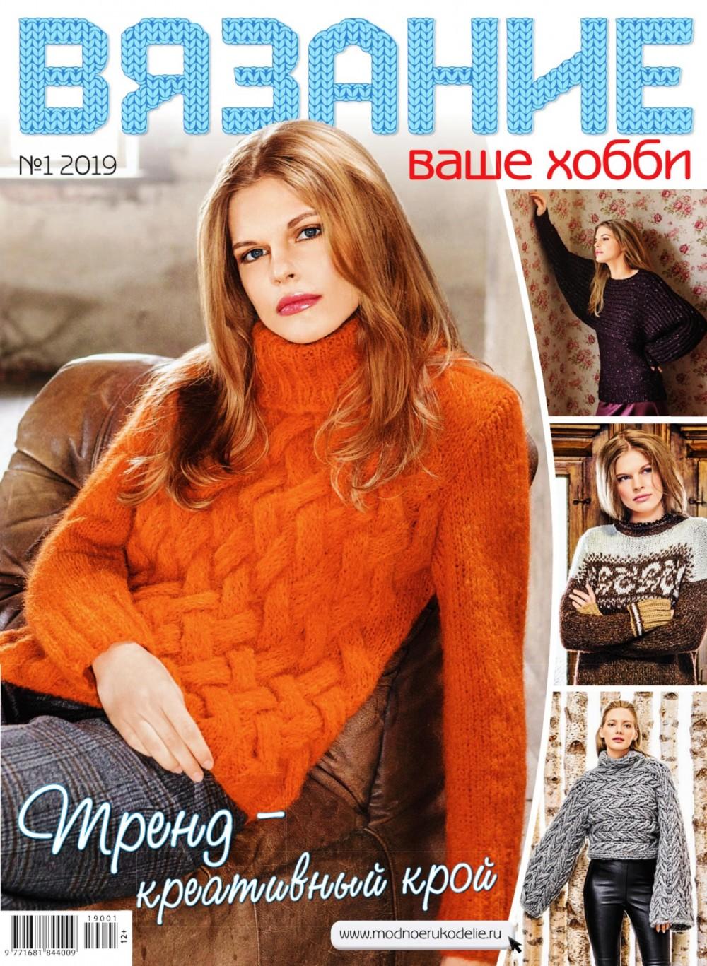 Журнал «Вязание — ваше хобби» №1 2019г
