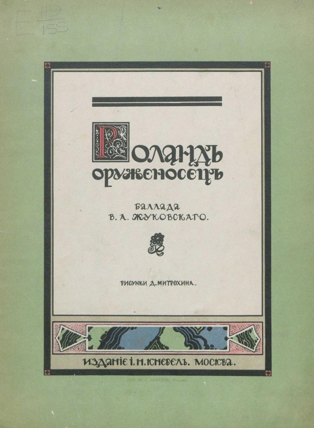 «Роланд оруженосец» Жуковский, Василий Андреевич (1783-1852). Москва, издание И. Кнебель, 1913