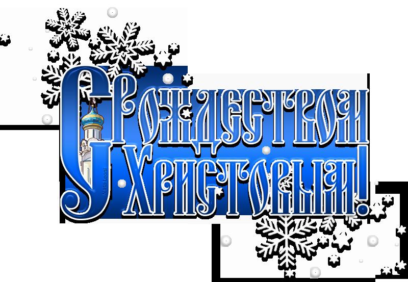 S-ROZDESTVOM-KRISTOVYM.png