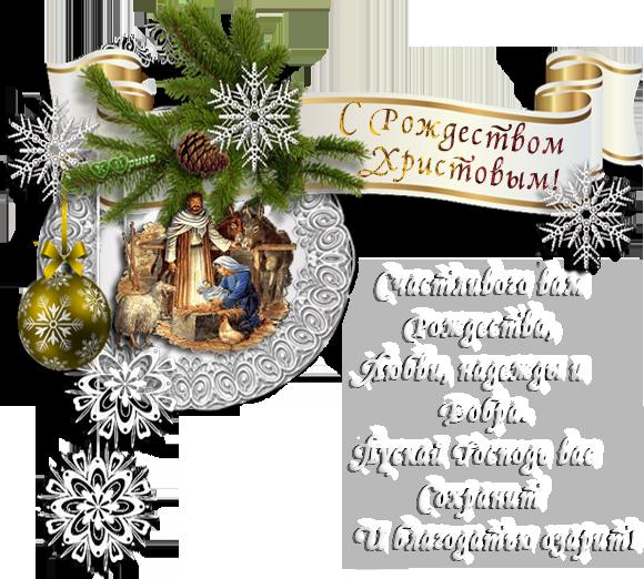 S-ROZDESTVOM-MB3.png