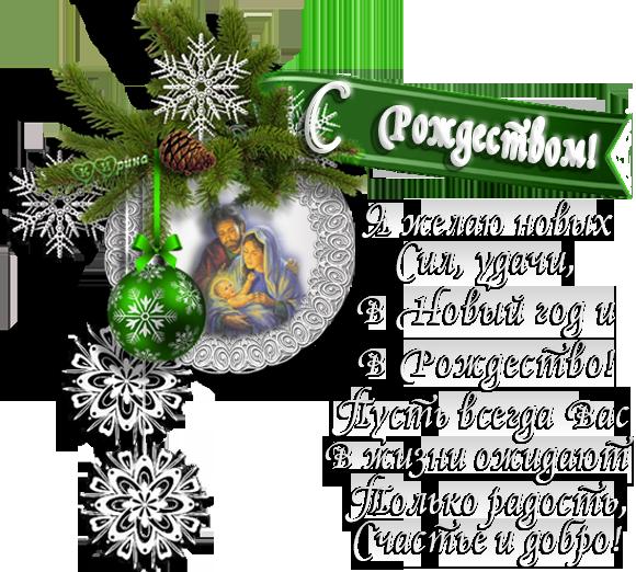 S-ROZDESTVOM-MZ4.png