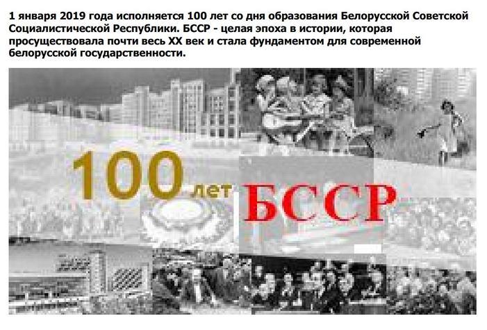 1-YNVARY-2019-GODA-ISPOLNYETSY-100-LET-SO-DNY-OBRAZOVANIY-BELORUSSKOI-SOVETSKOI-SOTIALISTICESKOI-RESPUBLIKI.jpg