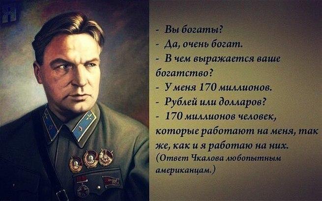POLITIKA-RUS-CKALOV.jpg