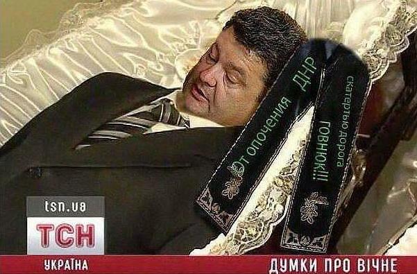 POLITIKA-UKR-POROS.jpg