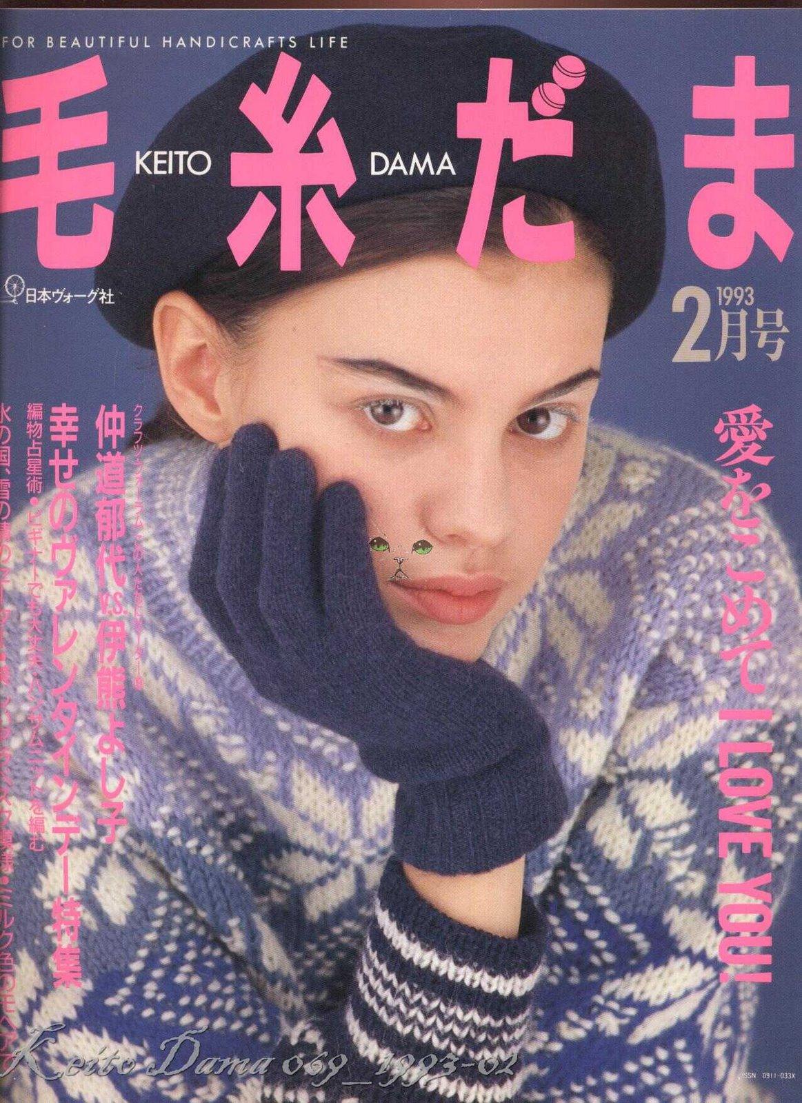 Keito-Dama-069_1993-01.jpg